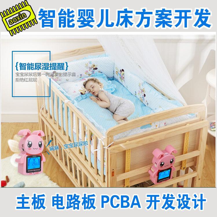 智能婴儿床方案开发 多功能无漆可折叠尿湿提醒控制板