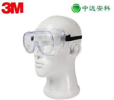 3M1621AF支持混批护目镜防化学防雾防尘防护眼镜劳保眼镜