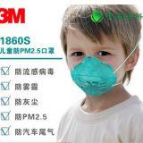 3M1860S儿童口罩 防雾霾防尘防病毒感冒防护口罩
