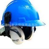 正品【MSA】EXC 卓越型 头盔式 防噪音 耳罩 SOR