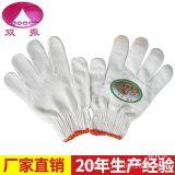 劳保用品电脑线手套 白色棉线线手套 加厚劳保线手套批发