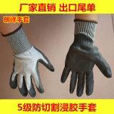 出口外贸尾单5级迪尼玛防切割浸胶手套 耐磨防滑劳保手套