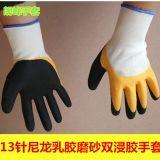 13针涤纶乳胶双浸胶磨砂手套耐磨防滑双色加强指尼龙浸胶手套