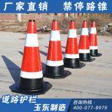 橡胶路锥防撞路锥反光路障锥雪糕筒 雪糕桶交通锥桶交通设施