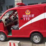 微型消防巡逻车消防电动车社区园区消防车校园巡逻车消防站电瓶车