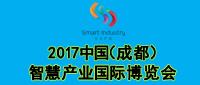 2017第二届中国(成都)智慧产业国际博览会邀请函
