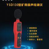 陕西斯达YSD130矿用噪声检测仪云南噪声检测仪价格