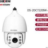 DS-2DC7220IW-A200万红外网络高清球机