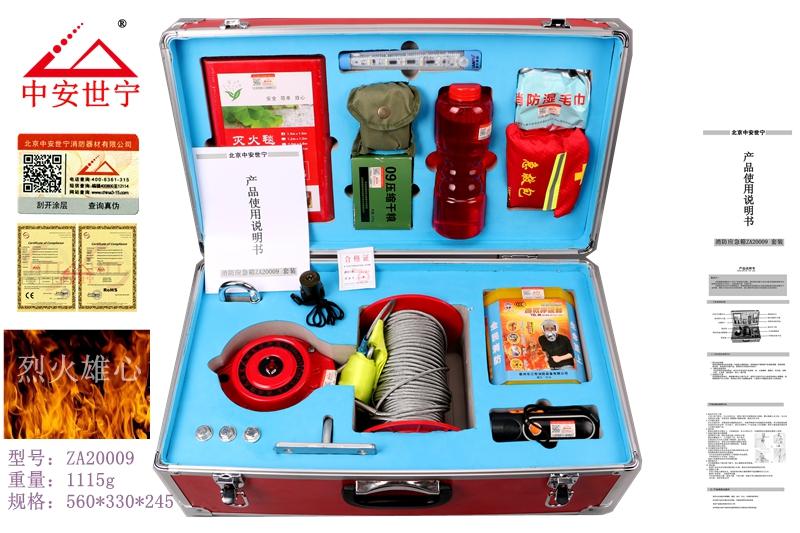 消防应急箱风速应急ZA20009逃生应急箱应急包逃生器逃生包