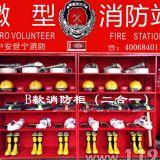 中安世宁全国微型消防站水枪消防站消防器材展柜6人套装