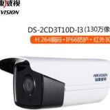 海康威视130万红外阵列筒型网络摄像机