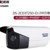 海康威视200万红外阵列筒型网络摄像机