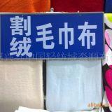 现货供应棉经编单单毛割绒毛巾布