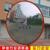 PC反光镜广东转角镜广州施工反光镜 街道转角镜凹凸镜45公分
