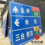 生产定做公路交通标志 标牌 道路交通牌 反光交通标志牌直销