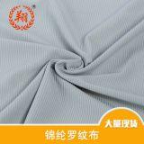 专业生产莱卡布 氨纶布 泳装面料 时装面料 现货锦纶罗纹