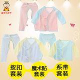 新生儿精梳棉内衣 宝宝内衣 有机纯棉婴儿长袖无骨和尚服四季