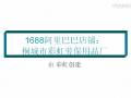 桐城市彩虹劳保用品厂 (80播放)