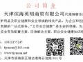 天津滨海塘沽劳保 (38播放)