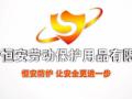 恒安劳保 (32播放)
