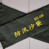 北京防汛沙袋膨胀袋厂家直供