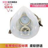 安爽利A型硅胶防尘口罩 粉尘打磨面具 煤矿装修工业防护面罩