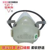 安爽利309A防尘口罩 KN95口罩 防灰尘打磨装修煤矿面罩