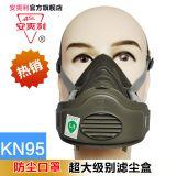 安爽利303I型 厂家直销 防粉尘颗粒 装修打磨雕刻煤矿劳保