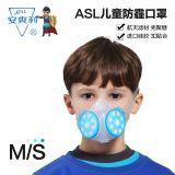 安爽利儿童雾霾PM2.5  防尾气防风沙硅胶时尚密封口罩