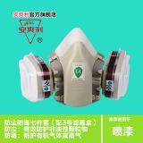 安爽利320防毒面罩喷漆专用甲醛气体农药化工尘毒双防工业面罩