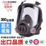 安爽利360大视野防尘防毒全面罩 防粉尘喷漆甲醛打磨化工面具