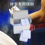 篮球羽毛球攀岩举重体育专用镁粉、滑石粉、大容量镁粉