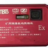 ZBS1900防爆数码相机