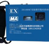 防爆相机ZBS1600