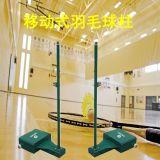 JHKN-4030移动式羽毛球柱、羽毛球架可移动带轮羽毛球柱
