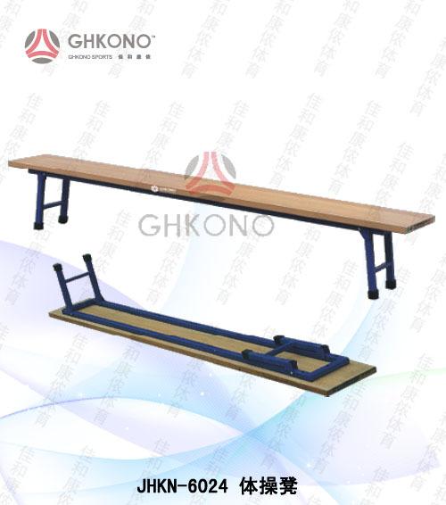 JHKN-6024体操凳 木质体操凳 铁脚体操凳折叠式体操凳