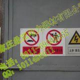变电站专用标志牌生产厂家-电力安全标牌制作-可定做