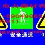 安全施工警示牌-安全告示牌-告知牌专业生产厂家