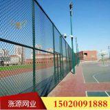 【运动场围网】厂家生产 运动场围栏 运动场围网 运动场护栏网
