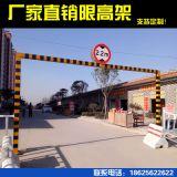 厂家直销专业生产可定制高速公路限高架农村道路可升降龙门架