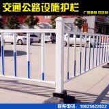 厂家直销可定制高速防撞隔离栏单位小区学校栅栏市政道路护栏