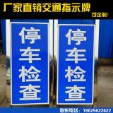 厂家直销可定制不锈钢展架工程级反光膜交通标识牌警示牌