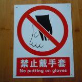 禁止戴手套标志牌