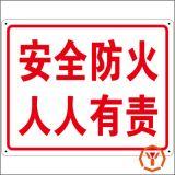 1MM全新光白PVC|安全防火人人有责标志牌