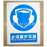 厂家批发标牌-必须戴护耳器标志标识验厂牌|防水丝印|