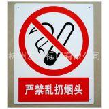 1MM全新PVC|厂家批发零售-严禁乱扔烟头标识标志警示牌