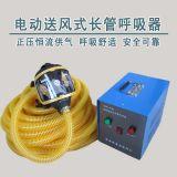 单人电动送风式长管呼吸器
