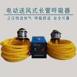 双人电动送风式长管呼吸器