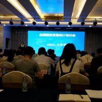 2017商务部全国服务贸易统计培训会在威海举行