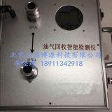 加油站油气回收智能检测仪YQJY-2